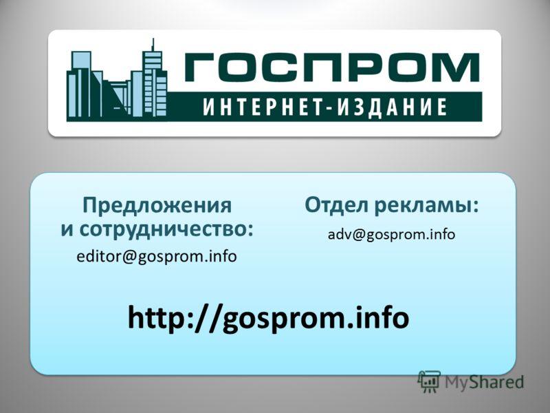 Отдел рекламы: adv@gosprom.info Предложения и сотрудничество: editor@gosprom.info http://gosprom.info