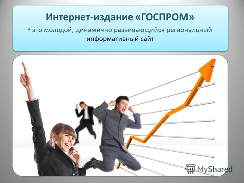 Интернет-издание «ГОСПРОМ» это молодой, динамично развивающийся региональный информативный сайт