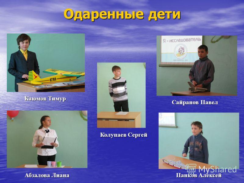 Одаренные дети Каюмов Тимур Абзалова Лиана Колупаев Сергей Сайранов Павел Панков Алексей