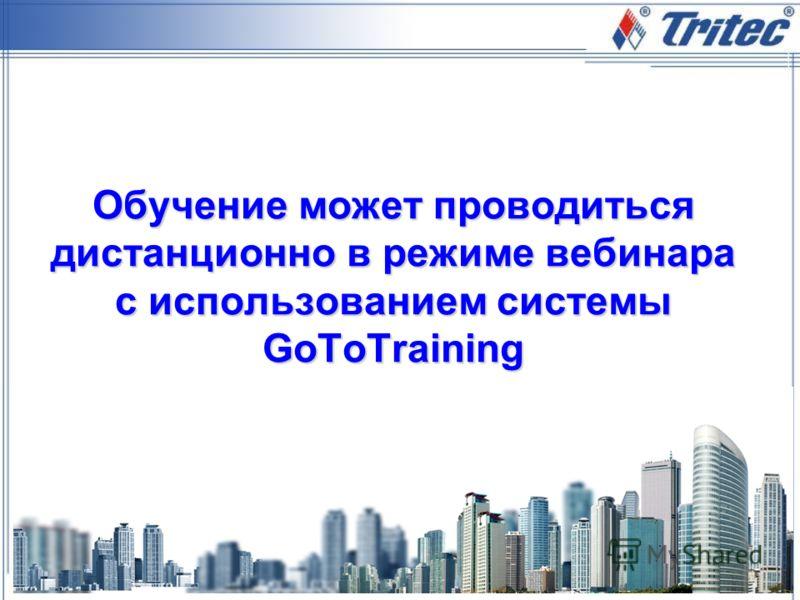 Обучение может проводиться дистанционно в режиме вебинара с иcпользованием системы GoToTraining