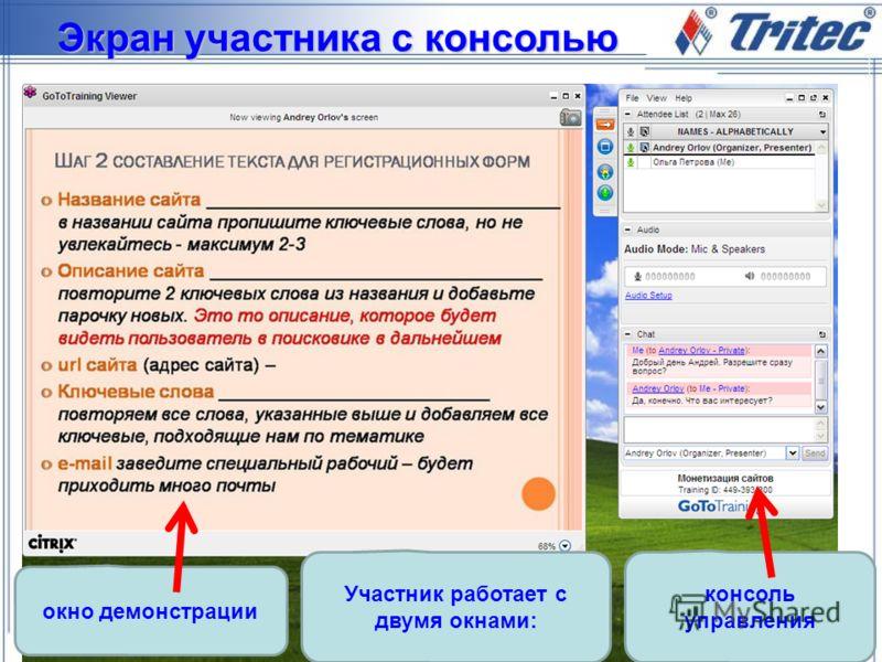 Участник работает с двумя окнами: окно демонстрации консоль управления Экран участника с консолью