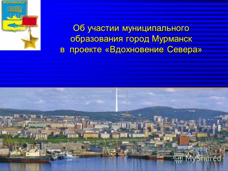 Об участии муниципального образования город Мурманск в проекте «Вдохновение Севера»