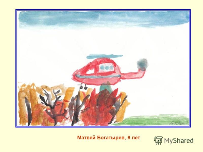 Матвей Богатырев, 6 лет