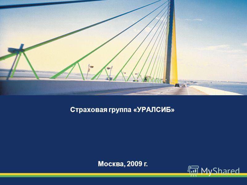 Москва, 2009 г. Страховая группа «УРАЛСИБ»