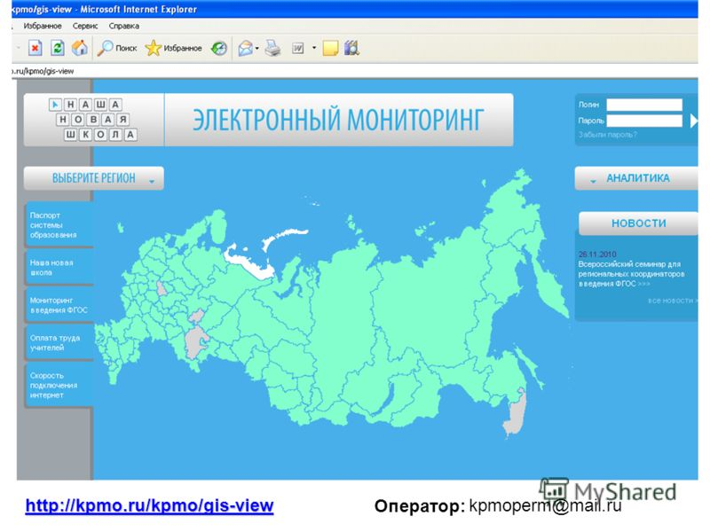 http://kpmo.ru/kpmo/gis-view kpmoperm@mail.ru Оператор: