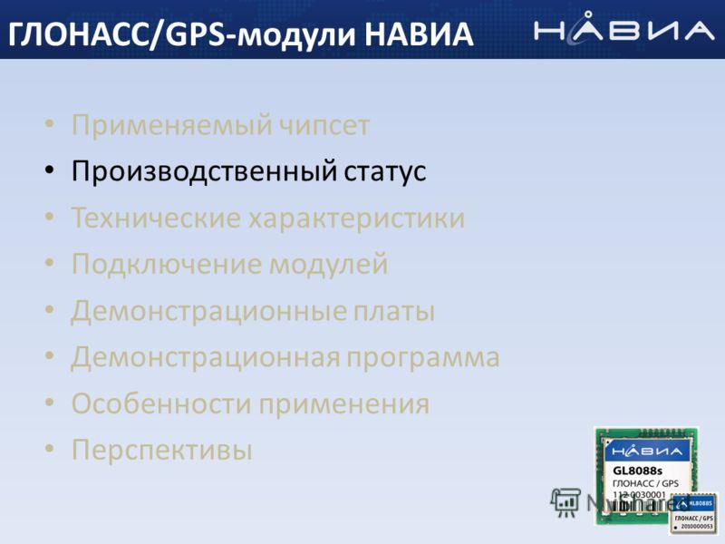 Производственный статус Технические характеристики Подключение модулей Демонстрационные платы Демонстрационная программа Особенности применения Перспективы 10 ГЛОНАСС/GPS-модули НАВИА