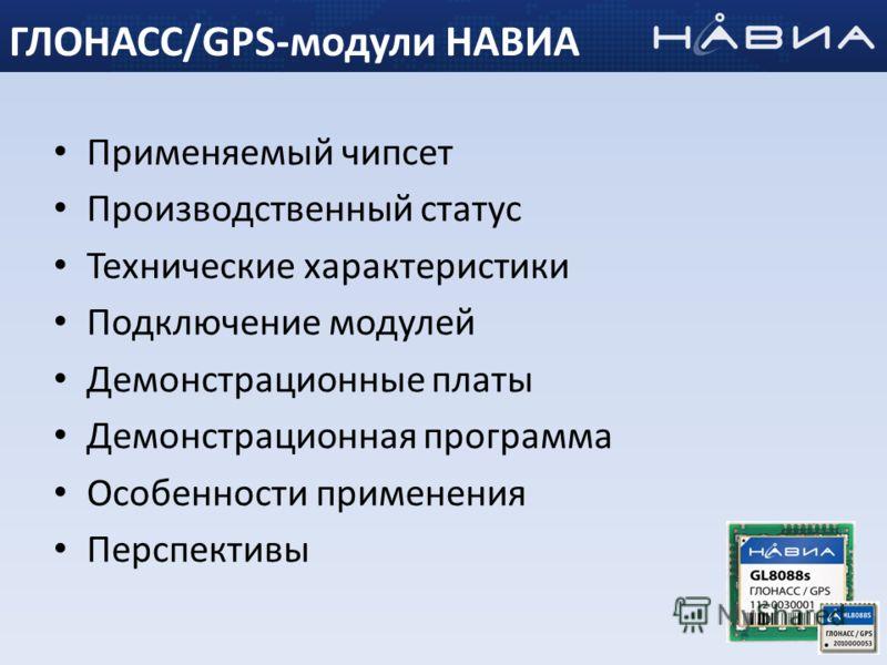 Применяемый чипсет Производственный статус Технические характеристики Подключение модулей Демонстрационные платы Демонстрационная программа Особенности применения Перспективы 2 ГЛОНАСС/GPS-модули НАВИА