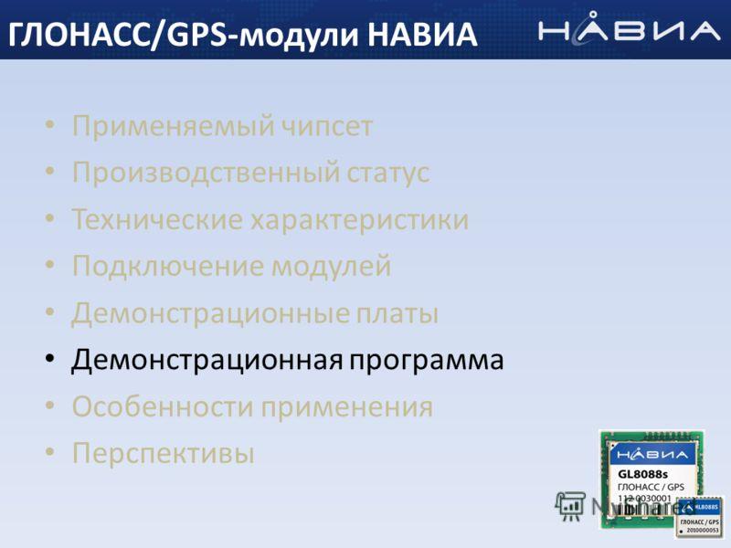 Применяемый чипсет Производственный статус Технические характеристики Подключение модулей Демонстрационные платы Демонстрационная программа Особенности применения Перспективы 35 ГЛОНАСС/GPS-модули НАВИА