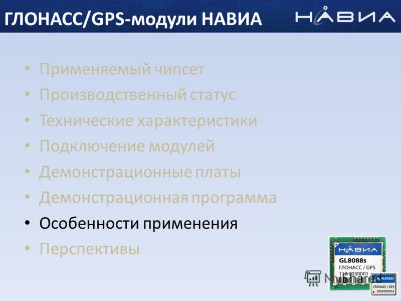 Применяемый чипсет Производственный статус Технические характеристики Подключение модулей Демонстрационные платы Демонстрационная программа Особенности применения Перспективы 42 ГЛОНАСС/GPS-модули НАВИА