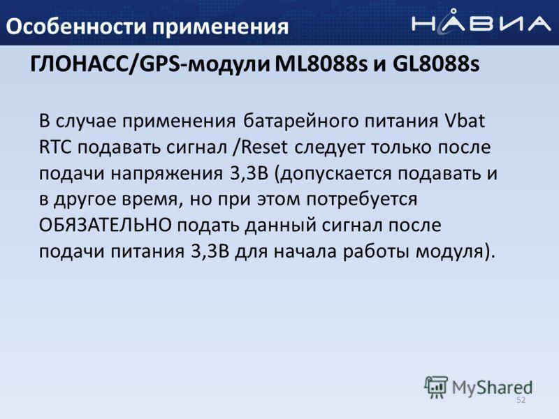 52 Особенности применения В случае применения батарейного питания Vbat RTC подавать сигнал /Reset следует только после подачи напряжения 3,3В (допускается подавать и в другое время, но при этом потребуется ОБЯЗАТЕЛЬНО подать данный сигнал после подач