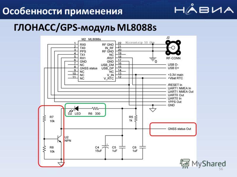56 Особенности применения ГЛОНАСС/GPS-модуль ML8088s