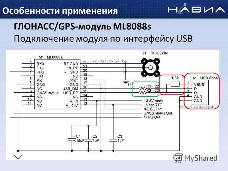 58 Особенности применения ГЛОНАСС/GPS-модуль ML8088s Подключение модуля по интерфейсу USB