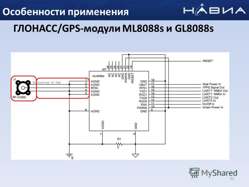 62 Особенности применения ГЛОНАСС/GPS-модули ML8088s и GL8088s