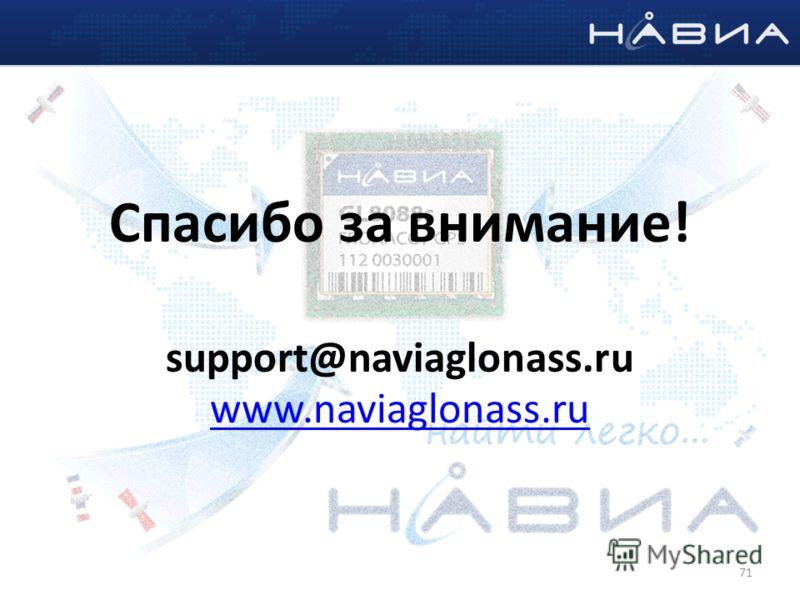 www.naviaglonass.ru 71 Спасибо за внимание! support@naviaglonass.ru