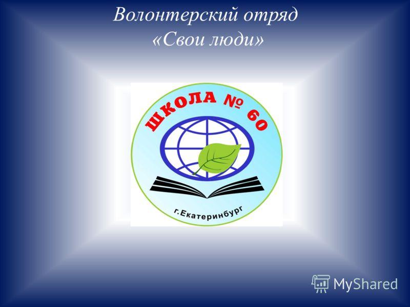 Волонтерский отряд «Свои люди»