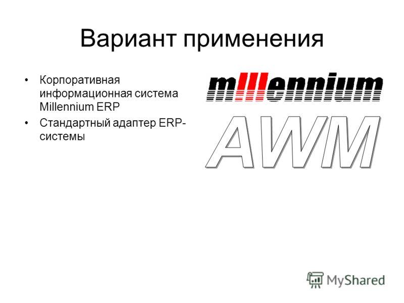 Вариант применения Корпоративная информационная система Millennium ERP Стандартный адаптер ERP- системы
