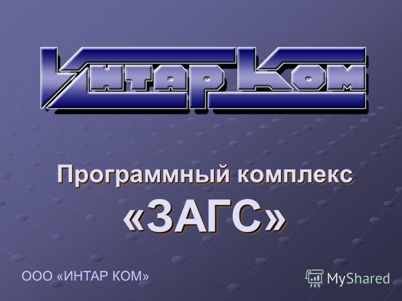 Программный комплекс «ЗАГС» ООО «ИНТАР КОМ»