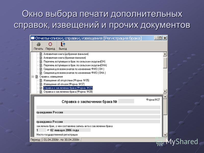 Окно выбора печати дополнительных справок, извещений и прочих документов