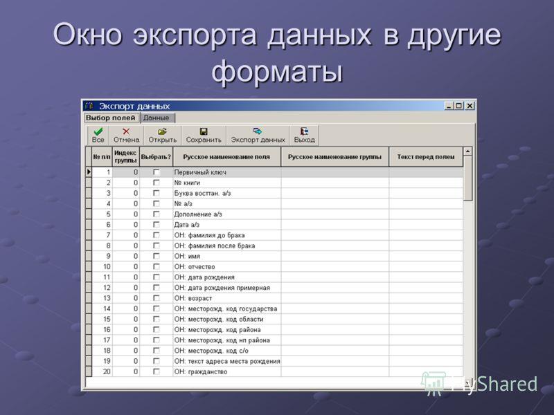 Окно экспорта данных в другие форматы