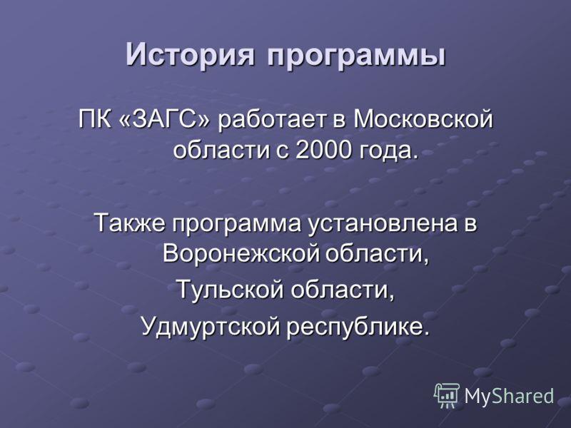 История программы ПК «ЗАГС» работает в Московской области с 2000 года. Также программа установлена в Воронежской области, Тульской области, Удмуртской республике.
