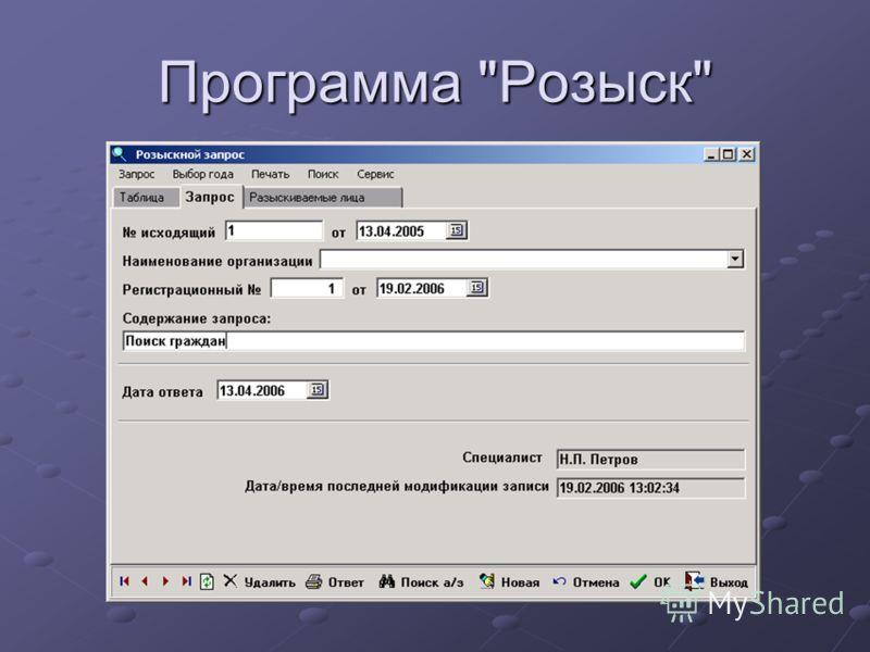 Программа Розыск