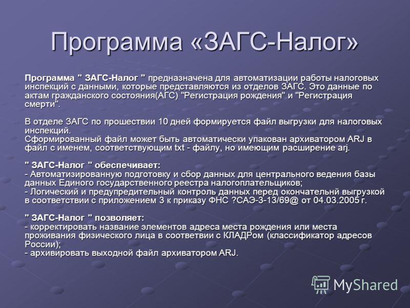 Программа «ЗАГС-Налог» Программа