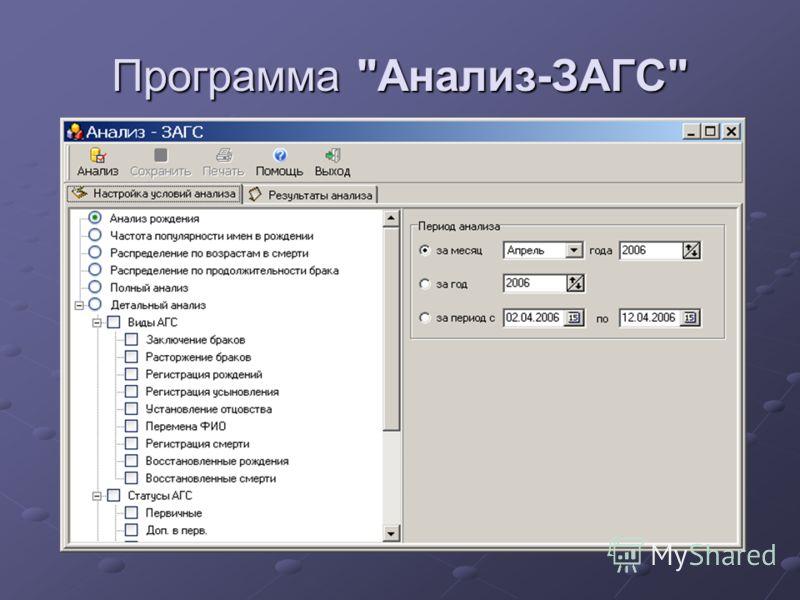 Программа Анализ-ЗАГС