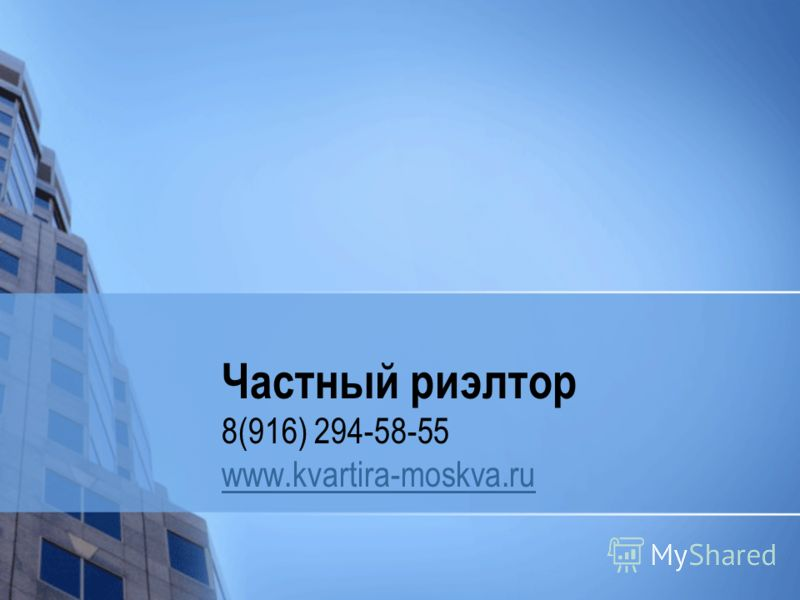Частный риэлтор 8(916) 294-58-55 www.kvartira-moskva.ru