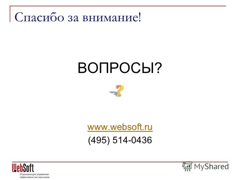 Спасибо за внимание! ВОПРОСЫ? www.websoft.ru (495) 514-0436