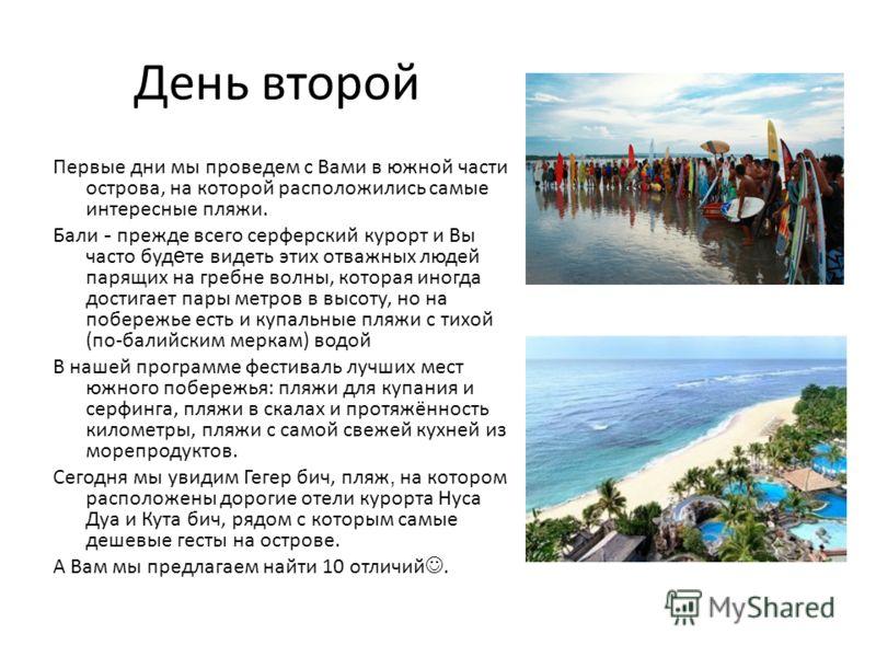 День второй Первые дни мы проведем с Вами в южной части острова, на которой расположились самые интересные пляжи. Бали - прежде всего серферский курорт и Вы часто буд е те видеть этих отважных людей парящих на гребне волны, которая иногда достигает п