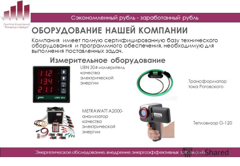 ОБОРУДОВАНИЕ НАШЕЙ КОМПАНИИ Измерительное оборудование Сэкономленный рубль - заработанный рубль Энергетическое обследование, внедрение энергоэффективных технологий UBN 304-измеритель качества электрической энергии METRAWATT A2000- анализатор качества