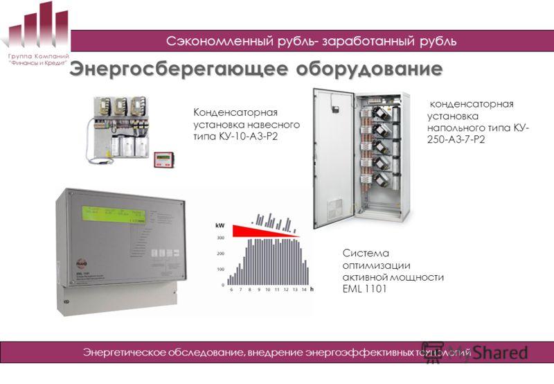 Энергосберегающее оборудование Оорудование Компании Сэкономленный рубль- заработанный рубль Энергетическое обследование, внедрение энергоэффективных технологий Конденсаторная установка навесного типа КУ-10-А3-Р2 конденсаторная установка напольного ти