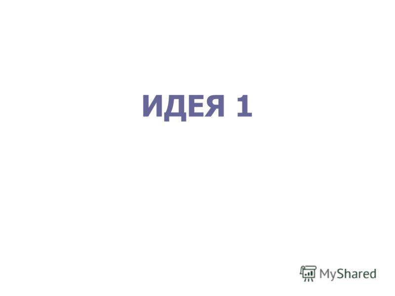 ИДЕЯ 1