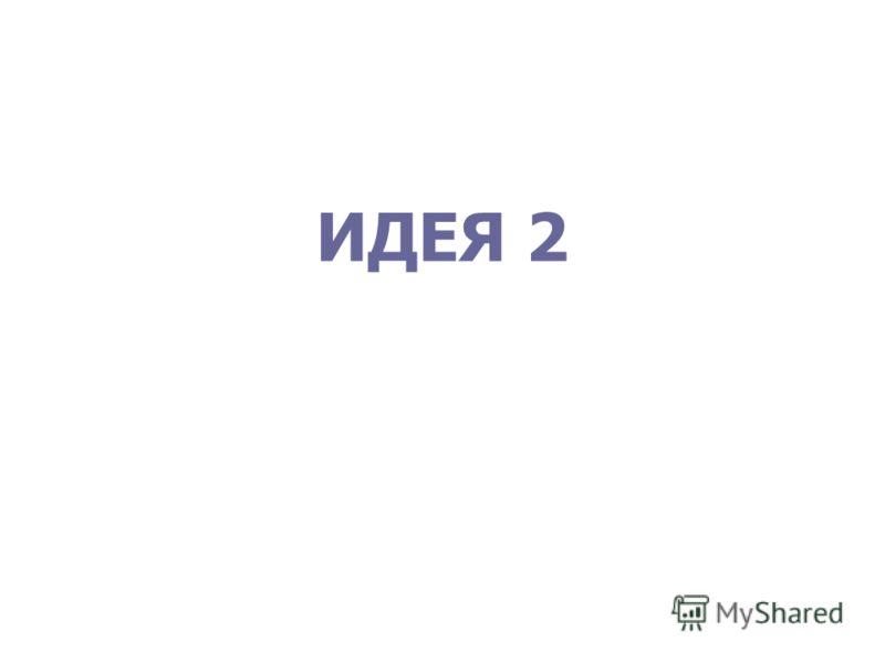 ИДЕЯ 2