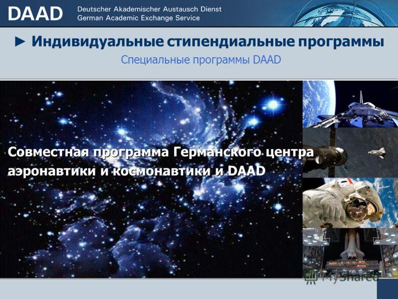 Индивидуальные стипендиальные программы 4. Специальные программы DAAD Совместная программа Германского центра аэронавтики и космонавтики и DAAD DLR–DAAD - Research Fellowships Siemens / DAAD Post Graduate Program Совместные программы DAAD и регионов