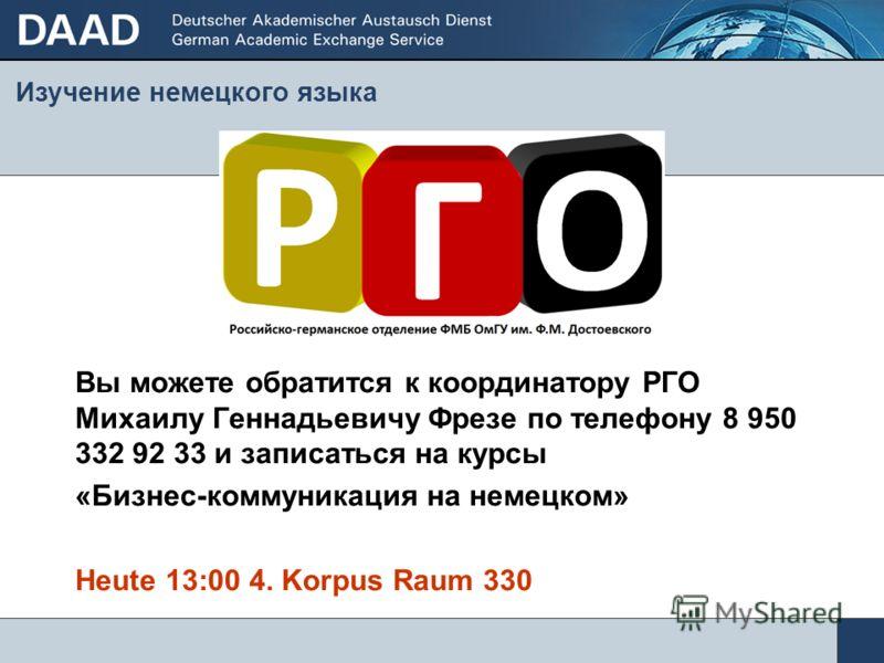 Если возникают более детальные вопросы, Вы можете 1. зайти на сайт Московского представительства DAAD www.daad.ru