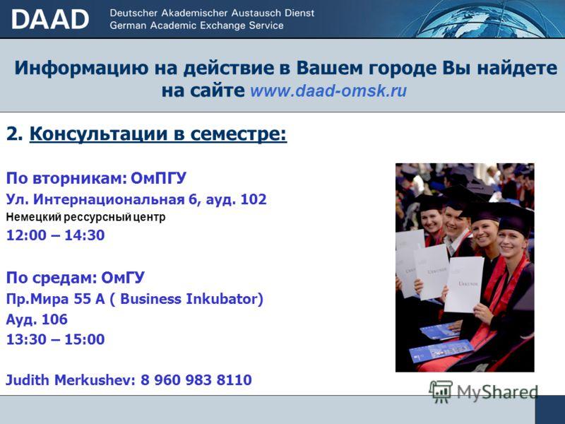 Тест OnDaF + ТestDaF в Омске : ОмГПУ, регистрация: 24-37-95, slosev@omgpu.ru Центр нем. Языка: 33-23-38, zfd.omsk@gmail.com