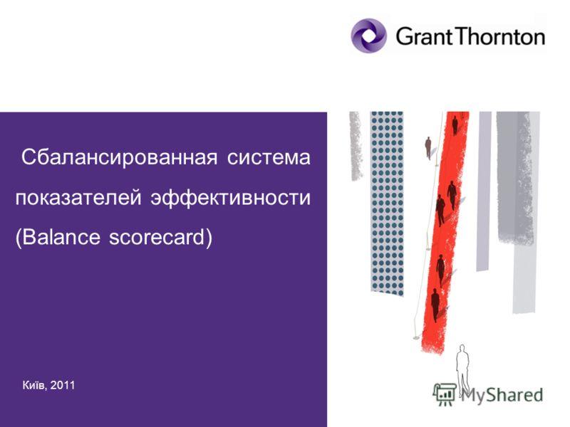 Сбалансированная система показателей эффективности (Balance scorecard) Київ, 2011