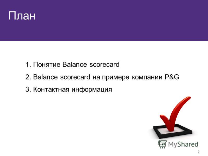 © Grant Thornton Frąckowiak. Wszelkie prawa zastrzeżone. План 2 1.Понятие Balance scorecard 2.Balance scorecard на примере компании P&G 3.Контактная информация