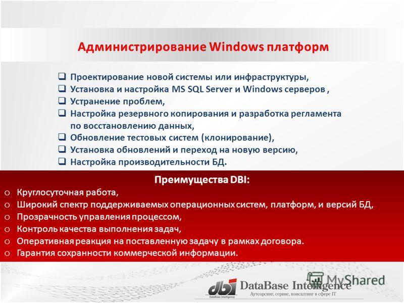 Проектирование новой системы или инфраструктуры, Установка и настройка MS SQL Server и Windows серверов, Устранение проблем, Настройка резервного копирования и разработка регламента по восстановлению данных, Обновление тестовых систем (клонирование),