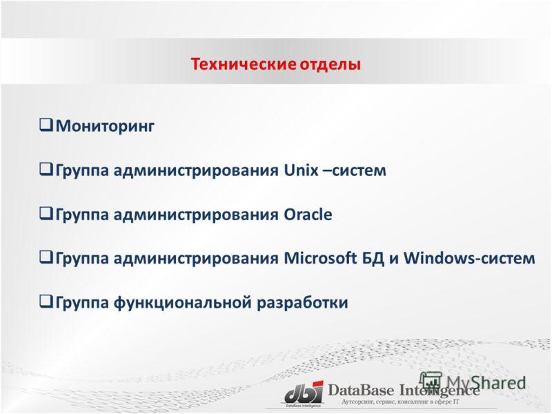 Мониторинг Группа администрирования Uniх –систем Группа администрирования Oracle Группа администрирования Microsoft БД и Windows-систем Группа функциональной разработки