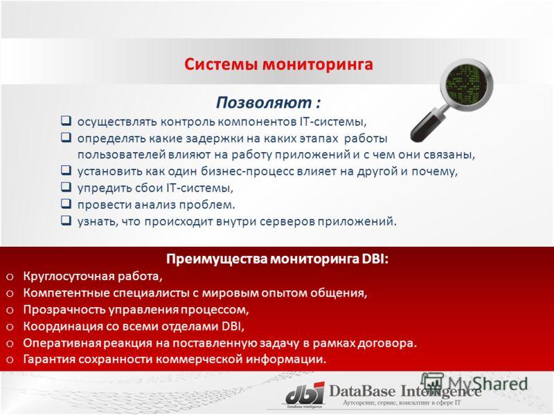 Преимущества мониторинга DBI: o Круглосуточная работа, o Компетентные специалисты с мировым опытом общения, o Прозрачность управления процессом, o Координация со всеми отделами DBI, o Оперативная реакция на поставленную задачу в рамках договора. o Га