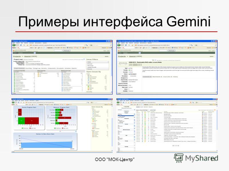 ООО МОК-Центр11 Примеры интерфейса Gemini
