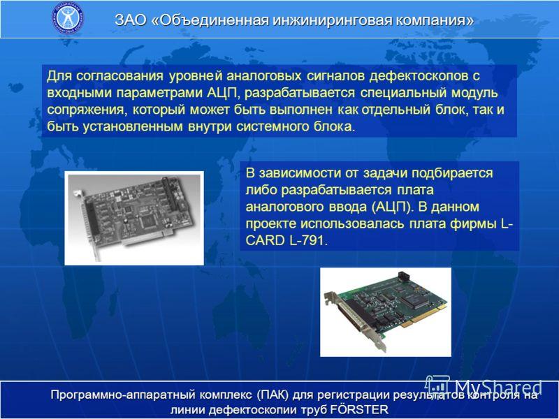 Для согласования уровней аналоговых сигналов дефектоскопов с входными параметрами АЦП, разрабатывается специальный модуль сопряжения, который может быть выполнен как отдельный блок, так и быть установленным внутри системного блока. В зависимости от з
