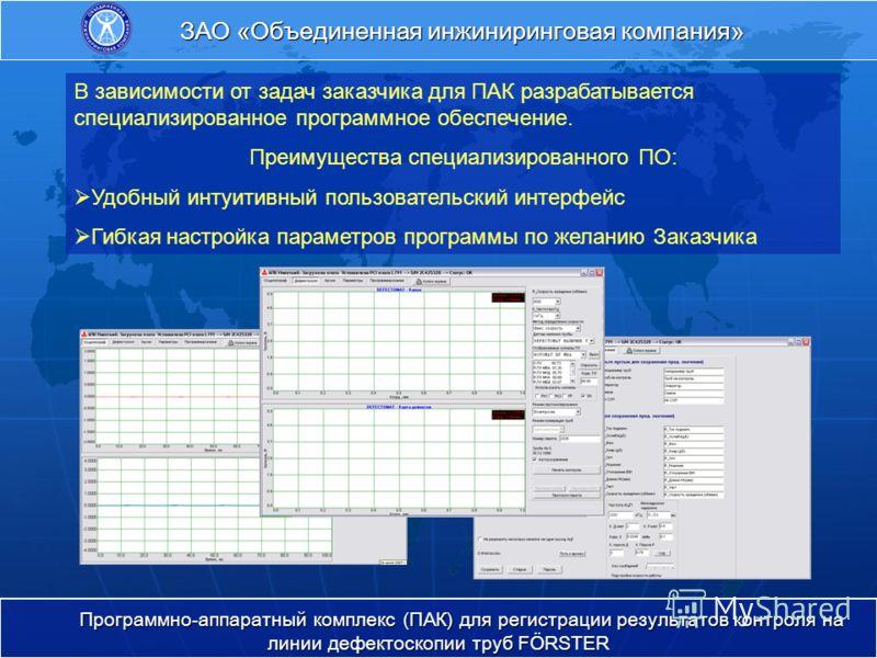 В зависимости от задач заказчика для ПАК разрабатывается специализированное программное обеспечение. Преимущества специализированного ПО: Удобный интуитивный пользовательский интерфейс Гибкая настройка параметров программы по желанию Заказчика ЗАО «О