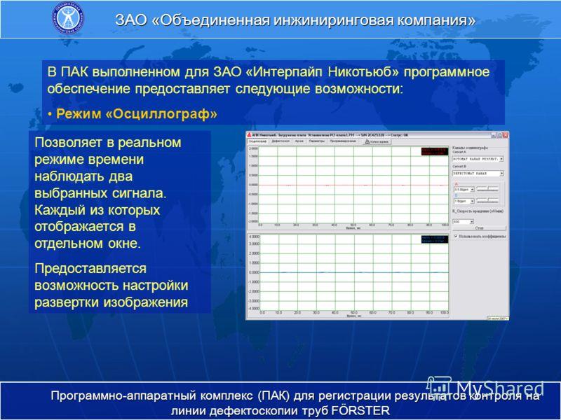 В ПАК выполненном для ЗАО «Интерпайп Никотьюб» программное обеспечение предоставляет следующие возможности: Режим «Осциллограф» Позволяет в реальном режиме времени наблюдать два выбранных сигнала. Каждый из которых отображается в отдельном окне. Пред