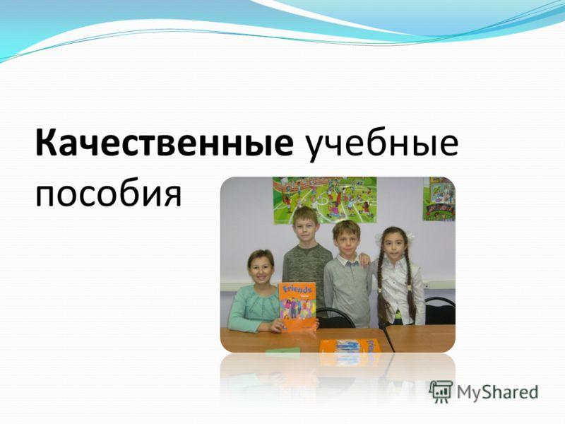 Качественные учебные пособия