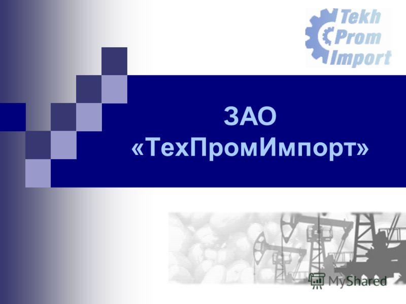 ЗАО «ТехПромИмпорт»