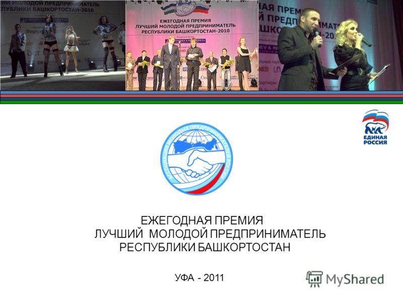ЕЖЕГОДНАЯ ПРЕМИЯ ЛУЧШИЙ МОЛОДОЙ ПРЕДПРИНИМАТЕЛЬ РЕСПУБЛИКИ БАШКОРТОСТАН УФА - 2011