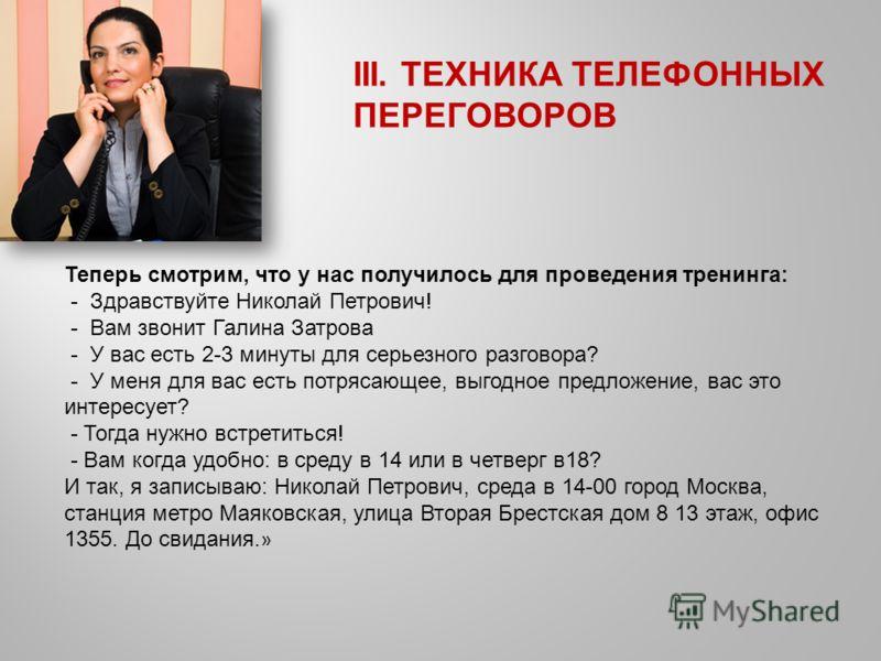 Теперь смотрим, что у нас получилось для проведения тренинга: - Здравствуйте Николай Петрович! - Вам звонит Галина Затрова - У вас есть 2-3 минуты для серьезного разговора? - У меня для вас есть потрясающее, выгодное предложение, вас это интересует?